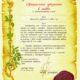 14 февраля – признаемся в любви официально!