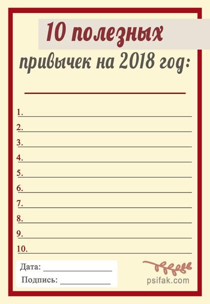 10 привычек декларация
