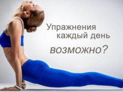 Любимые физические упражнения каждый день! Вторая мега полезная привычка