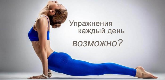 физические упражнения каждый день
