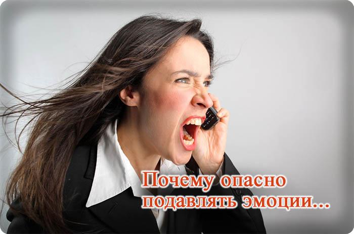 Как правильно проживать эмоции