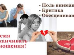 Основные признаки отношений, из которых женщине нужно бежать не оглядываясь!