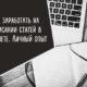 Как заработать на написании статей в Интернете. Личный опыт