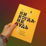Отзыв о книге Елены Резановой Никогда-нибудь