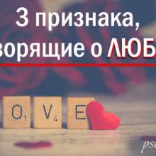 Если он ценит в вас эти 3 вещи – значит любит