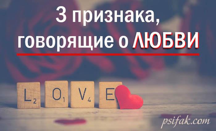 Признаки любви женщины и мужчины